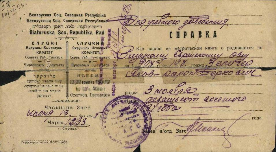 Sample documents tools belarus sig jewishgen attestation of birth yelopaper Images